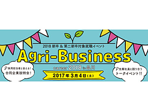 写真:【イベント】Agri-Business Career 2018